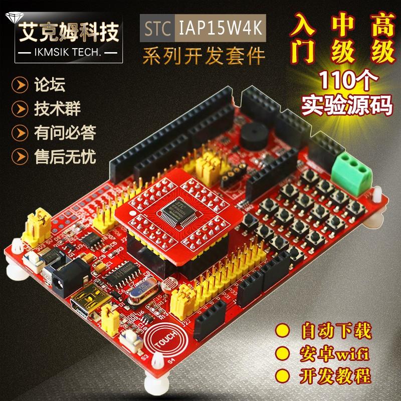 [해외]STC15W4K IAP15W4K58S4 개발 보드, W5500 개발, ESP8266 개발/STC15W4K IAP15W4K58S4 development board, W5500 development, ESP8266 development